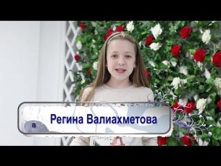 МиниМисс Нижнекамск 2016 - Презентация финалисток - №8 Валиахметова Регина