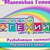 """Детский центр """"МАЛЕНЬКИЙ ГЕНИЙ"""" Запорожье"""