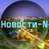 Новости N - Николаевские новости он-лайн