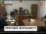 Украинский журналист получил реальный срок за мирные призывы