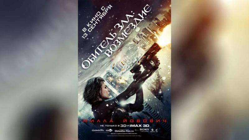 Обитель зла Возмездие (2012) | Resident Evil: Retribution