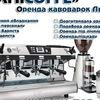 Кавоварка в Оренду у Львові Та Львській Області
