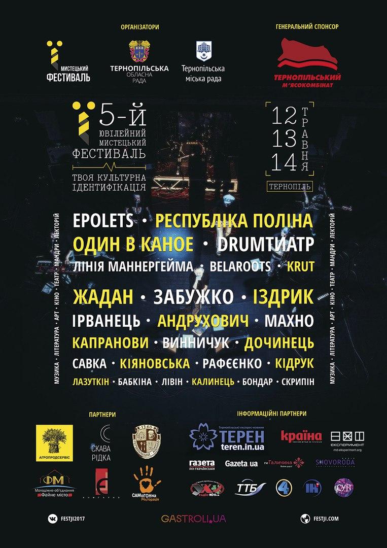 П'ятий  мистецький фестиваль 'Ї'