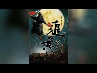 В погоне за тенью (2009) | Zhui ying