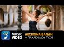 Δέσποινα Βανδή - Για Κακή Μου Τύχη   Despina Vandi - Gia Kaki Mou Tihi (Official Music Video HD)