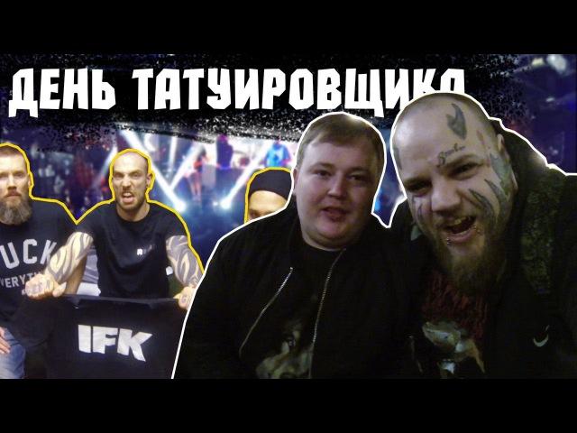 День татуировщика (встреча с IFK и Володей ржавым RED21)