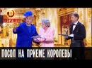 Украинский посол на приеме королевы Великобритании Дизель Шоу выпуск 10 29 04