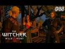 The Witcher 3: Wild Hunt - 65 серия [С Громом к победе]
