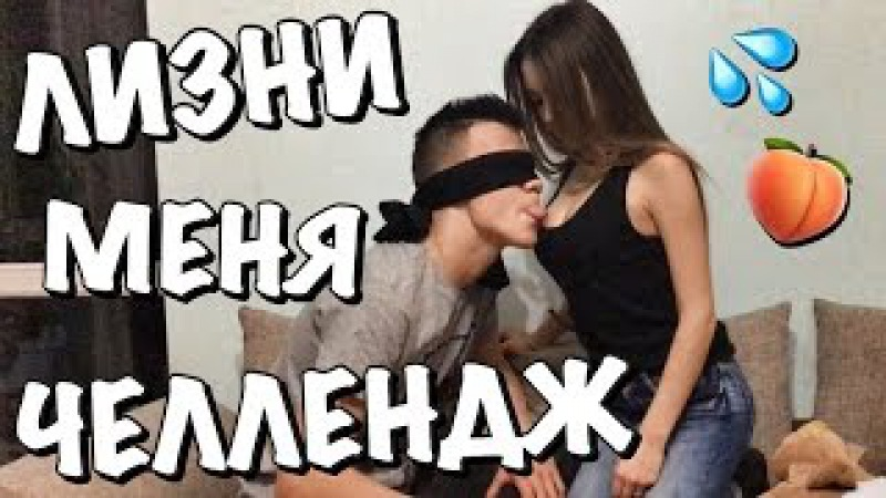 ЛИЗНИ МОЕ ТЕЛО ЧЕЛЛЕНДЖ | СИСИ | LICK MY BODY CHALLENGE /RAU TV