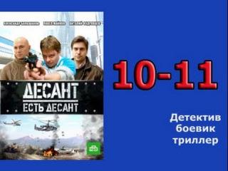 Десант есть десант 10 и 11 серия - криминальный русский сериал