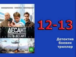 Десант есть десант 12 и 13 серия - русский сериал детектив