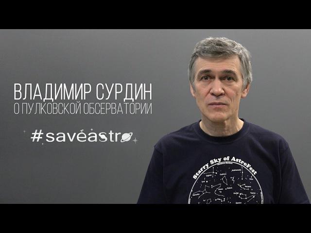 Владимир Сурдин о важности Пулковской Обсерватории