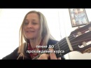 Анна Лазарева - пение ДО и ПОСЛЕ 9 урока в школе Петь Легко