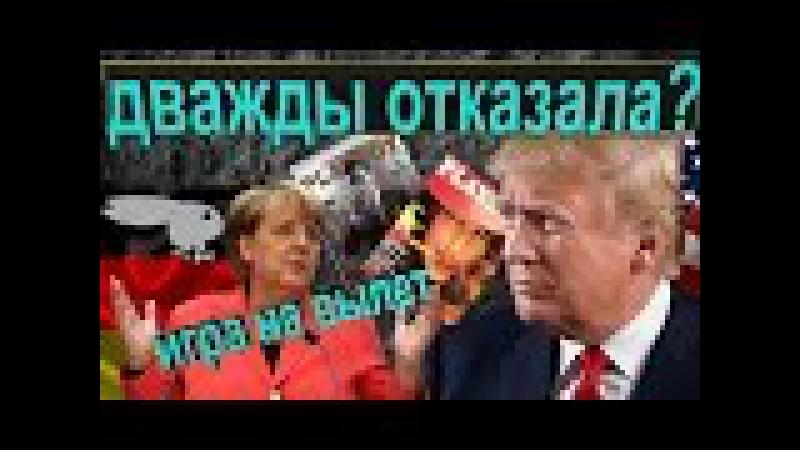 Почему Меркель отказала Дональду Трампу. Игра на вылет и какой сюрприз приготов ...