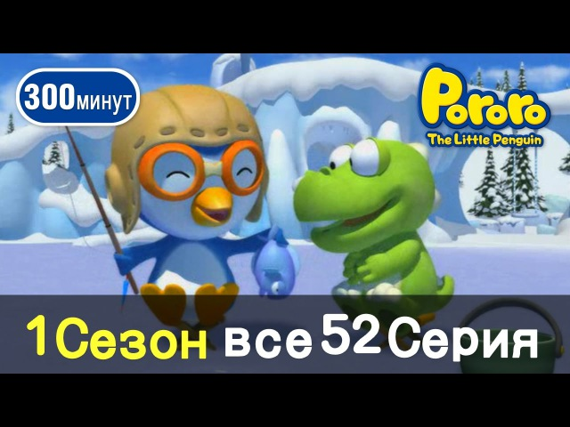 Пингвиненок Пороро 1 Сезон (1~52 серии (260min)), мультфильм от УНЯША. ПрокатУняша Уняша Мультфильм