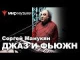 Cергей Манукян. Мастер-класс Классический джаз и фьюжн