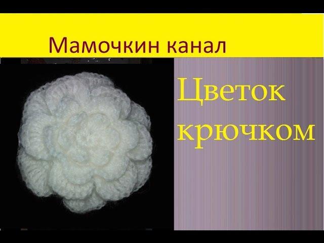 Объемный легкий цветок крючком Crochet flower