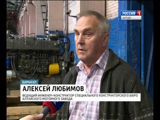 На Алтайском моторном заводе создали рекордно мощные двигатели