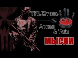 #TRUEтень &amp Аркан &amp Yofu МЫСЛИ