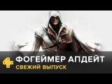 Фогеймер Апдейт: The Last Guardian, Assassin's Creed, Valve (16.09.16). Озвучка Алексея Макаренкова