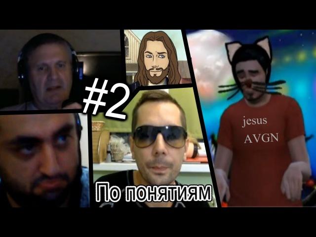 Приключения JesusaAVGN в Видео чате ВК 2