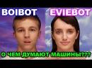 Eviebot и Boibot обсуждали свои проблемы ПОЛЧАСА