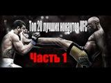 ТОП-20 ЛУЧШИХ нокаутов в истории UFC (1993-2013).