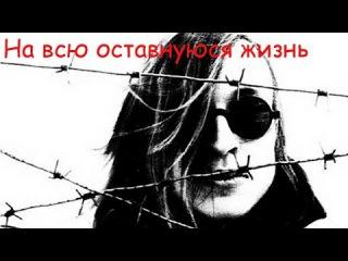 Егор Летов - На всю оставшуюся жизнь