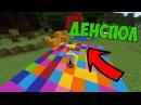 МЕХАНИЗМЫ НА КОМАНДНЫХ БЛОКАХ - АНИМИРОВАННЫЙ ПОЛ Minecraft PE 1.0.6