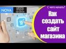 ☛ Как создать сайт интернет-магазина Создатьсайтинтернетмагазина