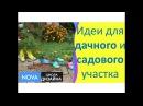 Ландшафтный дизайн ✽ Идеи для создания ДИЗАЙНА дачного и садового участка ✽ Шк ...
