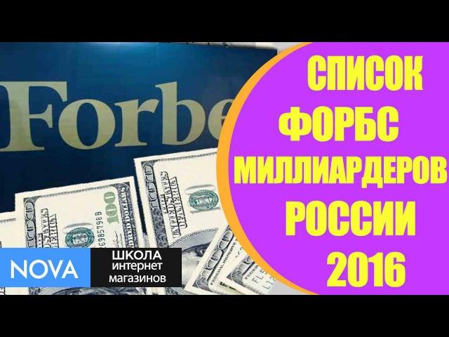 ☛ Список Форбс богатейших людей России. Миллиардеры России 2016.
