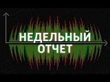 УKPAИHA подрубила сук, на котором сидела А. Гаспарян. А. Мартынов. 04.03.2017.