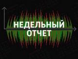 А. Гаспарян и А. Мартынов. Игра западных TPOЛЛЕЙ и ЛИБЕPAСTOВ. 18.02.2017