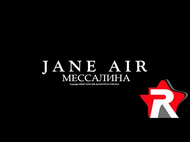 Jane Air Мессалина