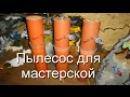 Пылесос циклон из Какашкиной трубы...