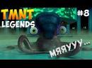 Черепашки-Ниндзя Легенды. Прохождение TMNT Legends IOS Gameplay 2016 - МЕСТЬ ШРЕДЕРУ