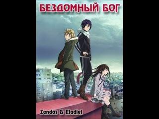 Аниме Noragami / Бездомный Бог ( 12 серия )
