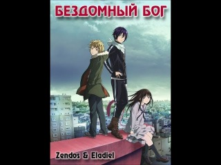 Аниме Noragami / Бездомный Бог ( 11 серия )
