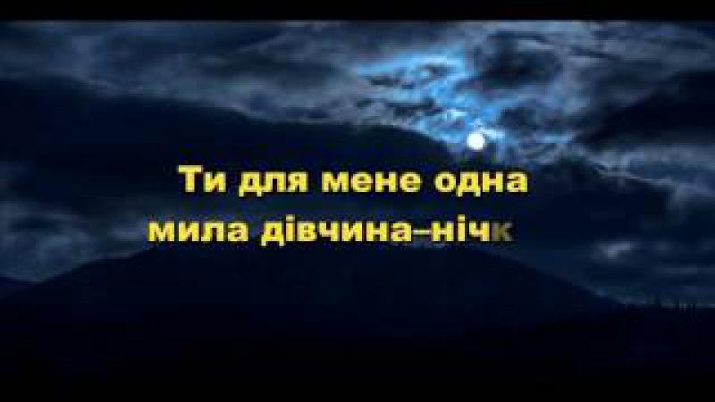 Ілля Найда Дівчина нічка lyrics версія