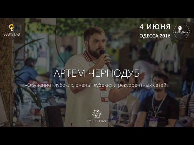AIBigDataLab 2016 Артем Чернодуб - Обучение глубоких, очень глубоких и рекуррентных сетей