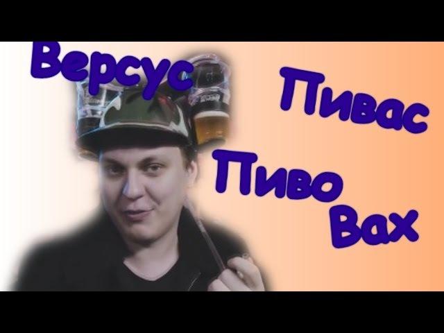 Сколько Пива Выпил Юрий Хованский За Все Выпуски Versus