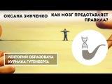 Оксана Зинченко - Социальные нормы: как мозг представляет себе правила?