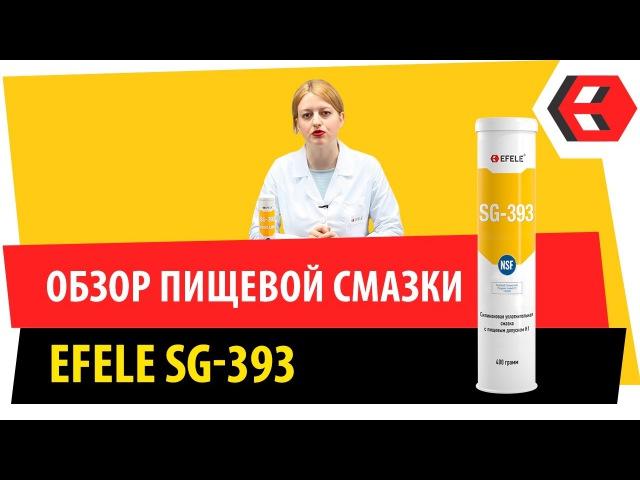 Пищевая смазка EFELE SG-393