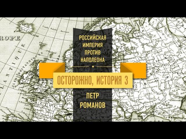 Венский конгресс: война и мир как испытание на верность
