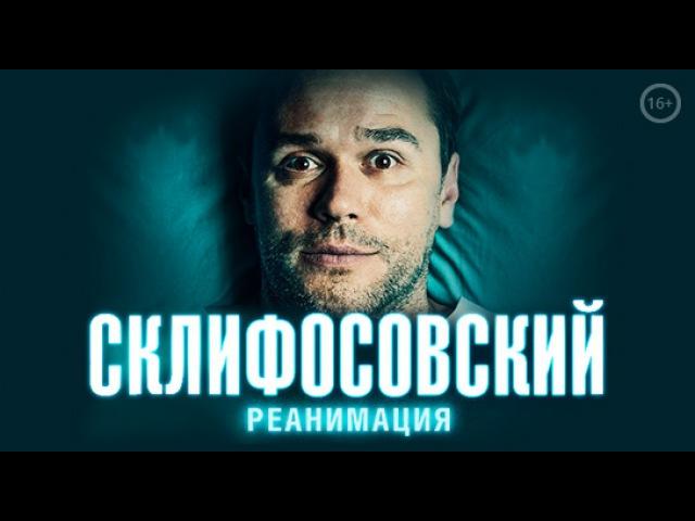 Склифосовский Реанимация 5 сезон 7 серия эфир от 19 01 2017 Склиф 5 сезон 8 серия HD 720p