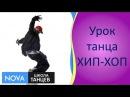 Видео уроки ХИП-ХОПА с Вова Шин | Урок танца ХИП-ХОП | Шк ...