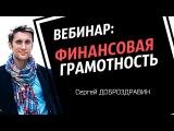 Финансовая грамотность - Сергей Доброздравин