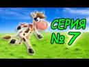 Веселая Alawar ИГРА для детей Супер Корова – Прохождение игры про Суперкорову 7 Серия Super-Cow game