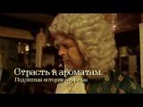 Страсть к ароматам. Подлинная история парфюма  Passion for Scent - The True Story of Perfume (2014) - Ви ...